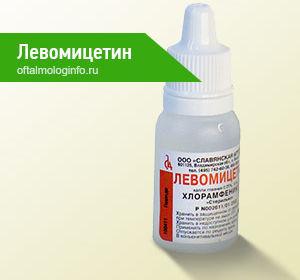 Левомицетин – инструкция по применению и отзывы
