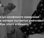 Резус-конфликт при беременности: чем опасен для плода и матери
