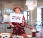 «Улыбайся итерпи»: что нетак спохудением от Елены Малышевой
