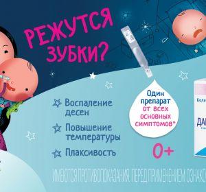 Дантинорм Бэби при прорезывании: применение