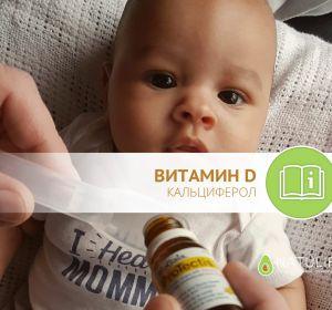 6 витаминов для грудничков: препараты и инструкция, как давать