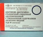 Прививка АДСМ детям — показания, выбор вакцины и побочные эффекты