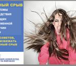 Симптомы нервного срыва у мужчин — лечение в домашних условиях