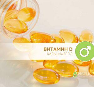 Витамин Д для мужской потенции и улучшения здоровья