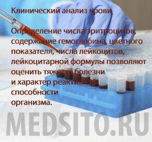 Общий анализ крови — что входит, норма и расшифровка результатов