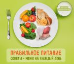 Диета при гастрите — правила питания и примерное меню на неделю