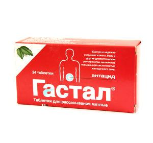Гастал: эффективные таблетки от изжоги