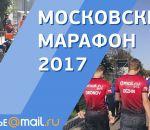 Московский марафон: репортаж «Здоровья Mail.Ru»