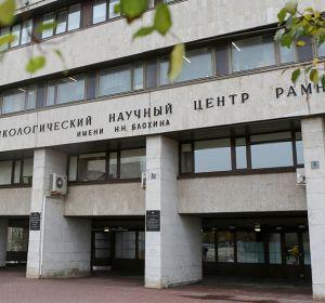 Минздрав поддержал руководство центра им. Блохина в конфликте с онкологами