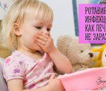 Ротавирусная инфекция у детей: причины, симптомы и лечение