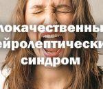 Злокачественный нейролептический синдром: что это, симптомы и лечение