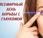 Глаукома — что это такое: причины и профилактика болезни зрения