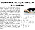 Протрузия дисков позвоночника — признаки, классификация и размеры, физиотерапия, массаж и упражнения