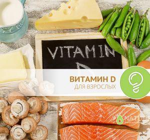 Витамины весной — какие нужно принимать мужчинам, женщинам и детям для укрепления иммунитета