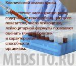 Анализ крови на СОЭ — причины отклонения значений, методы терапии