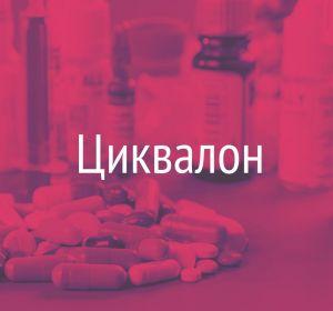 Холензим – инструкция по применению и аналоги препарата