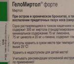 Геломиртол – инструкция по применению препарата