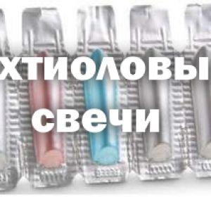 Ихтиоловые свечи – инструкция по применению препарата