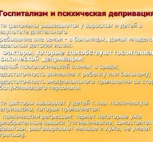 Госпитализм: причины, признаки, симптомы и лечение