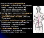 Вертеброгенная цервикалгия: виды, причины, симптомы и лечение