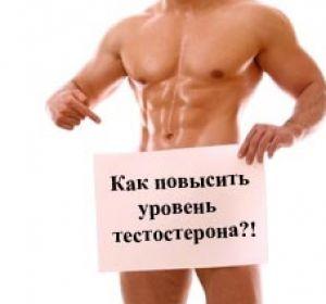 Повышаем тестостерон доступными методами