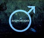 Андрофобия: причины, признаки, симптомы и лечение