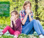 Аллергия на цветение — причины, симптомы и лечение