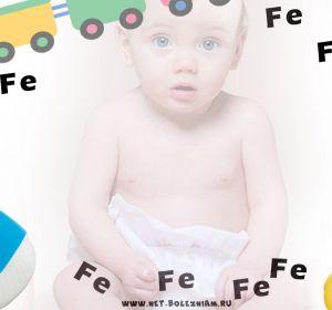 Анемия у детей: причины, признаки, симптомы и лечение