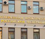 Прокуратура Москвы обжаловала приговор врачу-гематологу Мисюриной