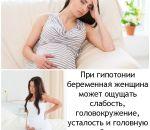 Давление при беременности — почему повышается или понижается