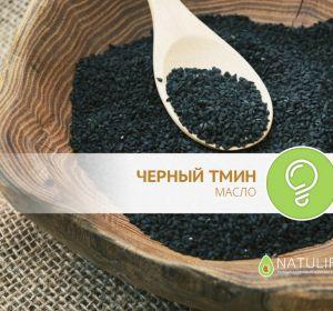 Масло черного тмина — польза и вред, инструкция по применению, состав и цена