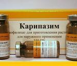 Карипазим – инструкция по применению препарата
