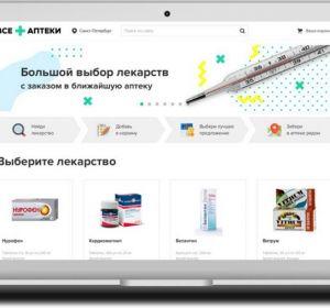 Россиянам больше не нужно бегать по аптекам в поисках лучшей цены
