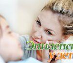 Эпилепсия у детей: виды, причины, симптомы и лечение