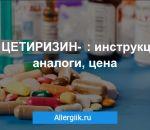 Цетиризин – инструкция по применению, механизм действия, дозировка, противопоказания и отзывы