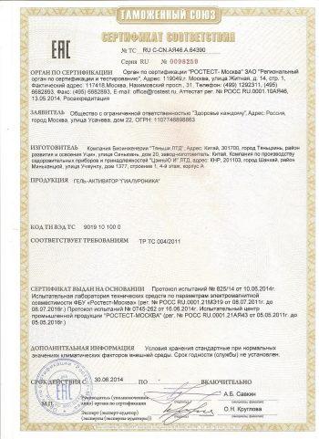 Сертификат косметики Гиалуроника