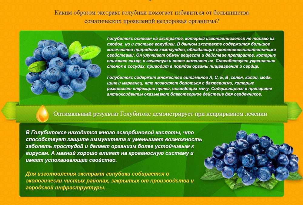 Голубика - компонент препарата