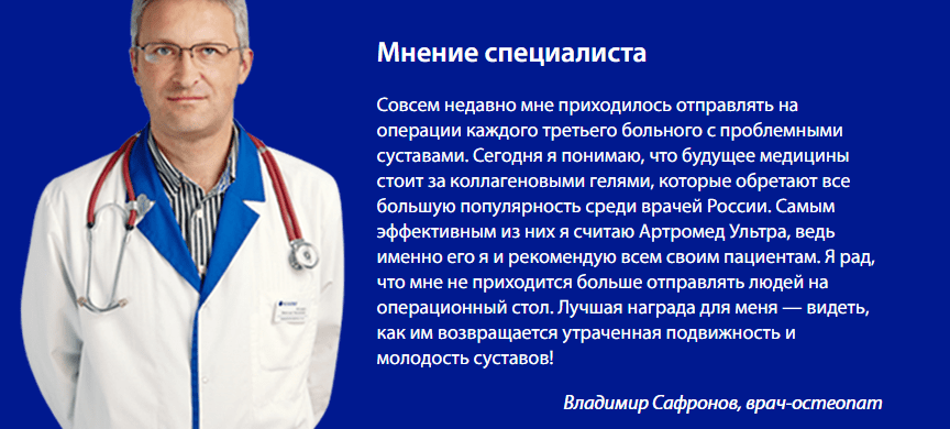 Мнение врача-остеопата
