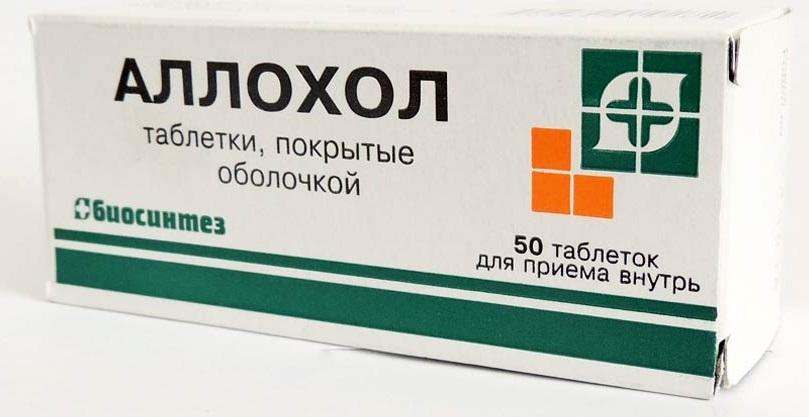 Упаковка Аллохол