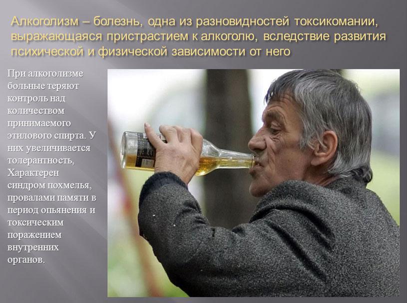 Определение алкоголизма