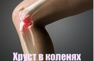 Чем вызван хруст в коленях?