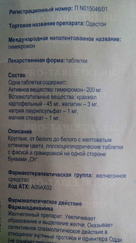 инструкция по применению таблеток одестон часть 1
