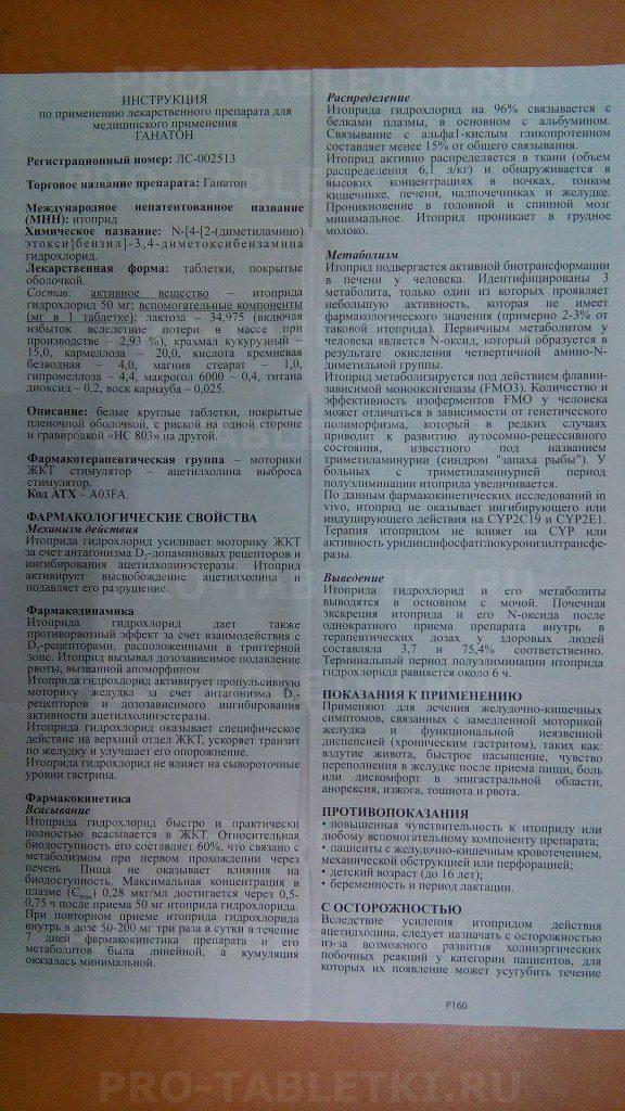 инструкция по применению таблеток ганатон, часть 1