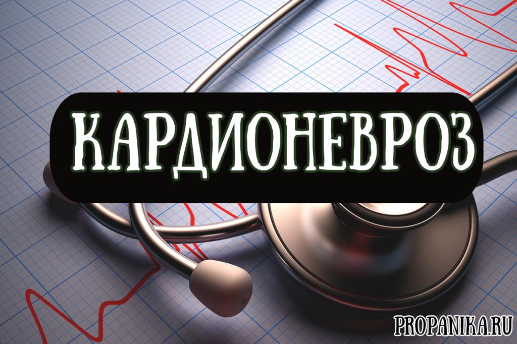 Сердечный невроз симптомы и лечение