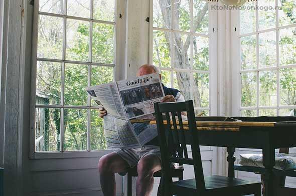 Дедушка читает газету