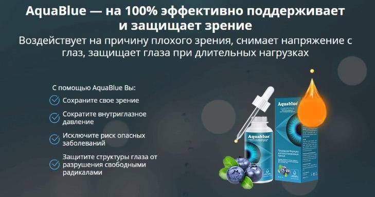 Особенности сыворотки AquaBlue