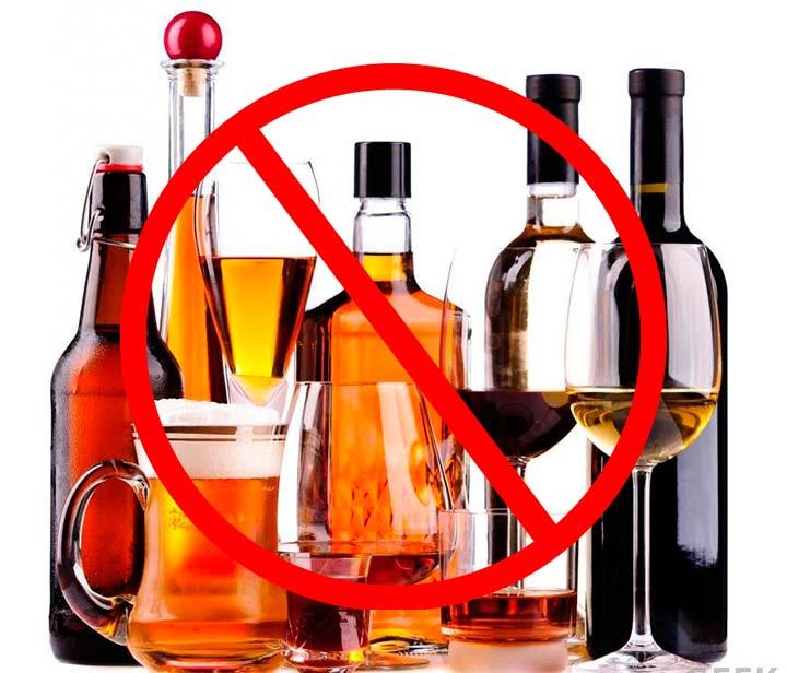 Запрещено проведение аутогемотерапии при употреблении алкоголя