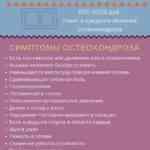 Остеохондроз: симптомы, лечение и диета по дням
