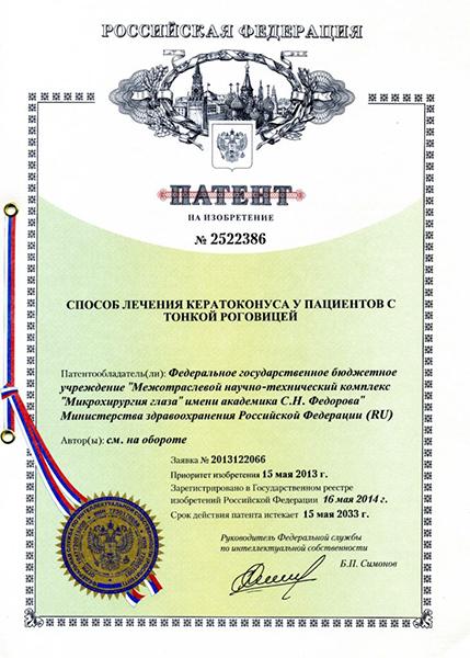 Кросслинкинг роговичного коллагена патент
