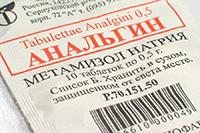 Метамизол Натрия